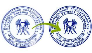 Восстановление печати с логотипом по оттиску фото до и после