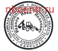 изготовление печати для ИП в Одинцово